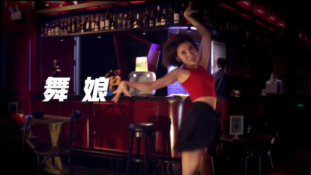劲歌热舞《舞娘》翻跳