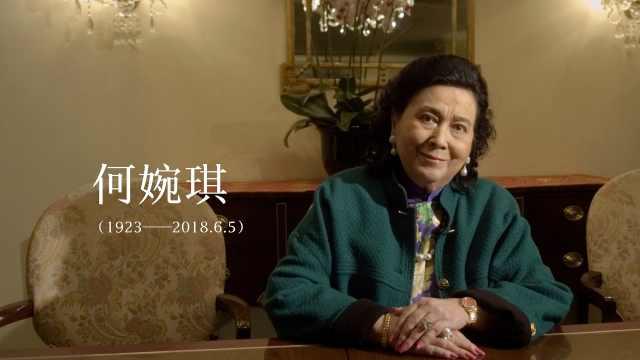 赌王之妹,百亿富豪何婉琪去世