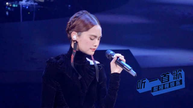 杨丞琳再唱粤语!演唱会翻唱冷雨夜