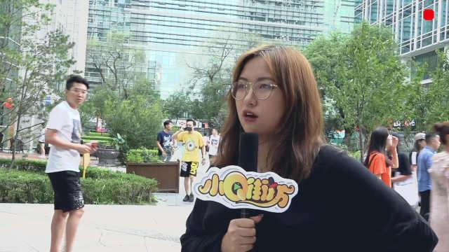 小Q街访:你在脸上花了多少钱?