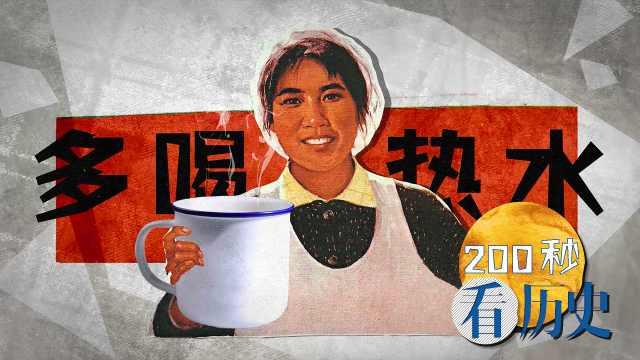 中国人为什么爱喝热水?