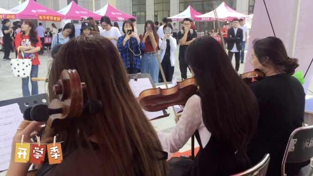 最有品味迎新:小提琴演奏打动新生