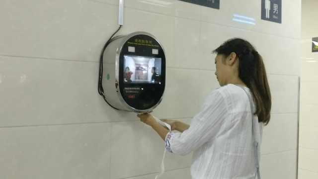 火车站公厕刷脸取纸:半小时限取1次