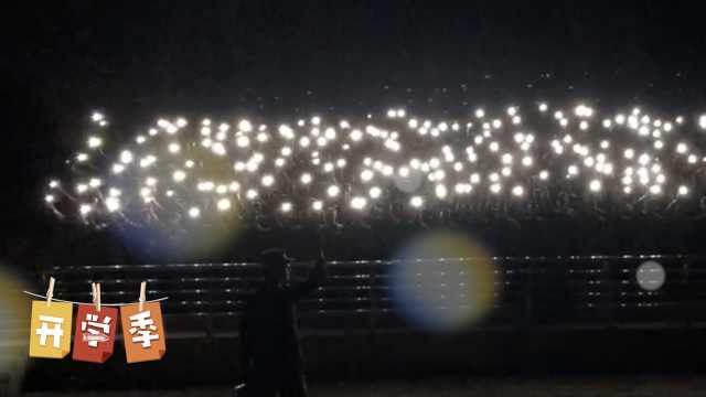 千名新生挥舞手机,拉歌拉成演唱会