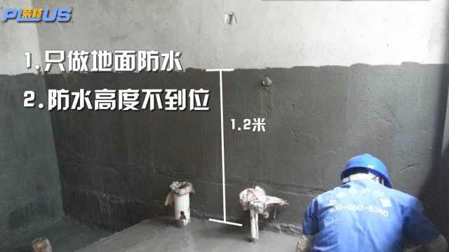 卫生间做防水,这些报价陷阱要小心