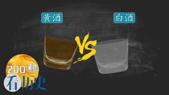 黄酒、白酒为啥成为中国两大酒类?