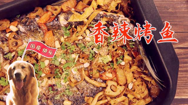 超级入味的香辣烤鱼,好吃又好做!