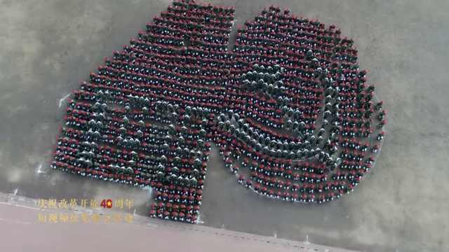 3千学生军训摆图案,庆改革开放40年