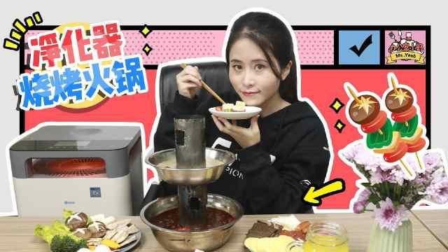 办公室小野用净化器做了豆腐甜品