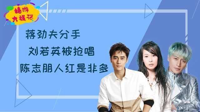 蒋劲夫与女友分手,刘若英被抢唱