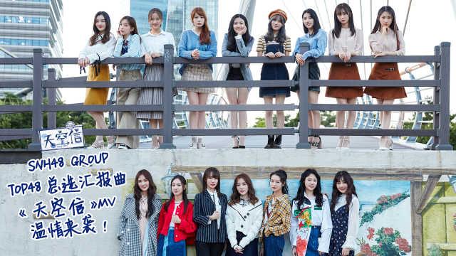 SNH48 Top48《天空信》MV