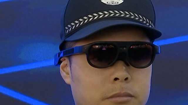黑科技!互联网大会安保:眼镜内置AR
