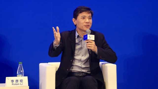 李彦宏:百度降低AI门槛贡献社会