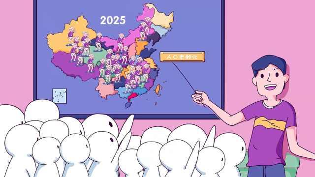 中国的人口老龄化到了什么程度?