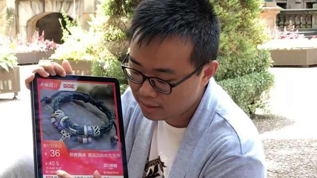 澳洲人请教华人同事网上购物技巧
