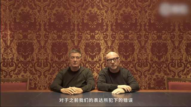 DG官方致歉:向全球华人致最深歉意