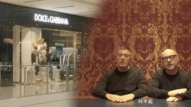 D&G道歉!重庆市民不买账:不会买