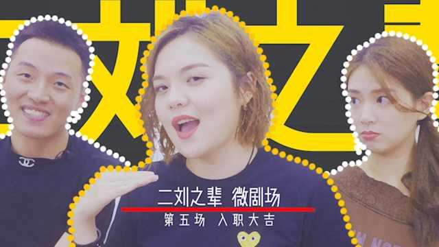 二刘之辈微剧场第五集:入职大吉