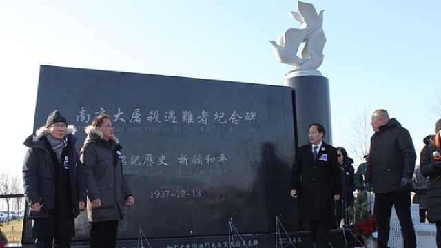 """海外首座""""南京大屠杀纪念碑""""揭幕"""