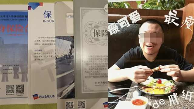 律师谈杀妻骗保案:泰国受审量刑轻