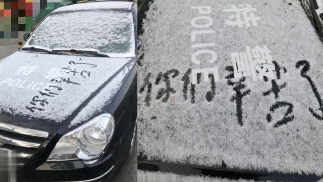 雪天警车上一行留言,暖到民警心里