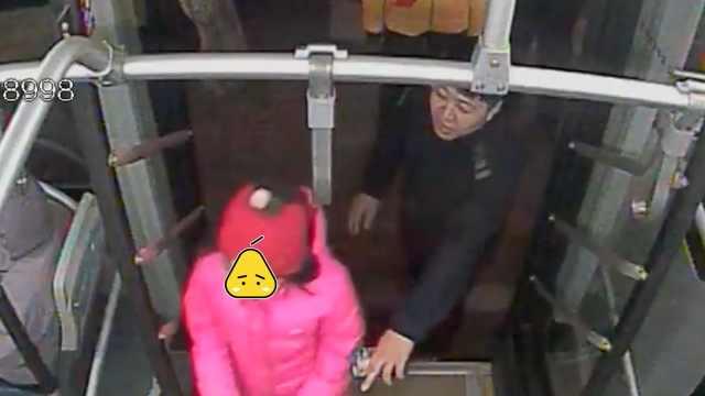 女童搭错公交,细心司机发现领回