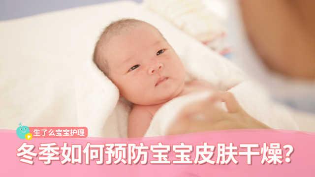 如何预防宝宝皮肤干燥?