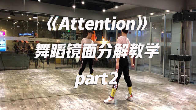 白小白《Attention》舞蹈教学p2