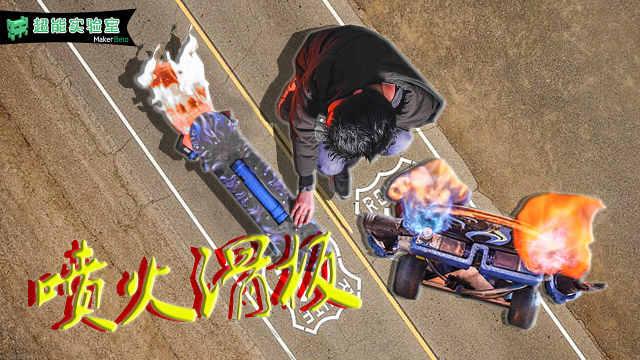 电动喷火滑板,时速30的出行神器!