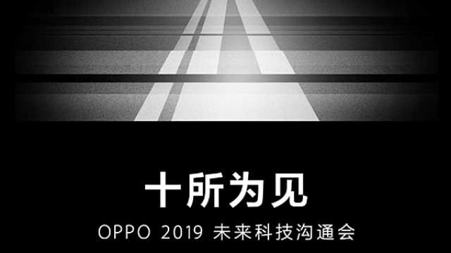 OPPO将举办未来科技沟通会