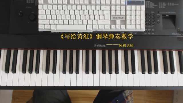 《写给黄淮》钢琴弹奏教学