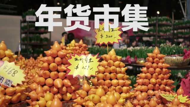 一分钟,带你逛遍香港新春花市!