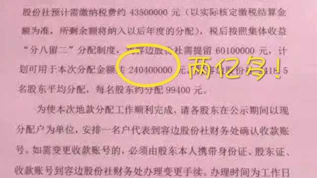 土豪村分红2亿多,人均分到近10万