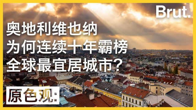 十年称霸全球最宜居城市:维也纳