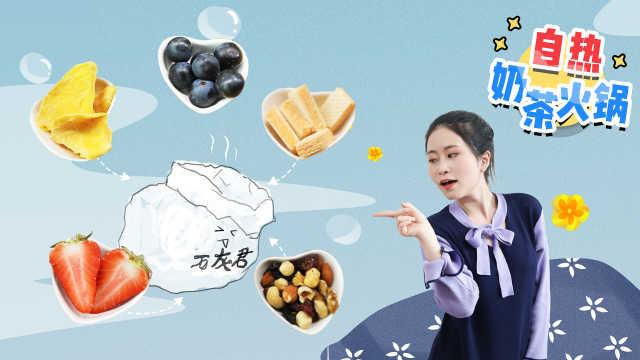 办公室小野自制鸳鸯奶茶火锅