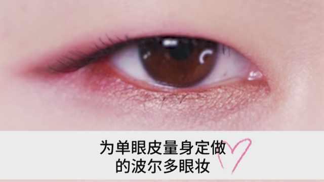 为你的单眼皮专属打造!波尔多眼妆