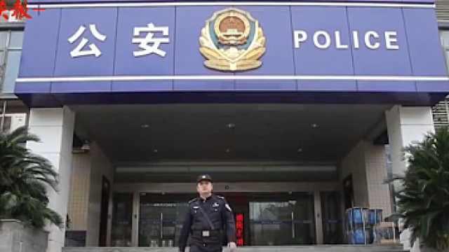"""南京刑警帮30多个家庭圆""""团圆梦"""""""