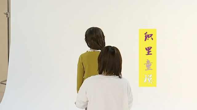 探访织里:90cm女童模吃香,日赚3万