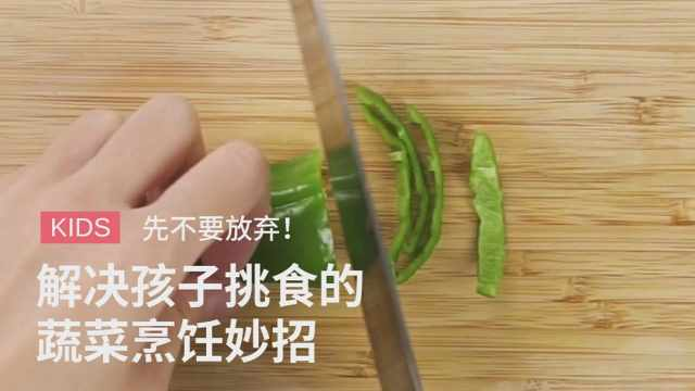 蔬菜烹饪小妙招,解决孩子挑食问题