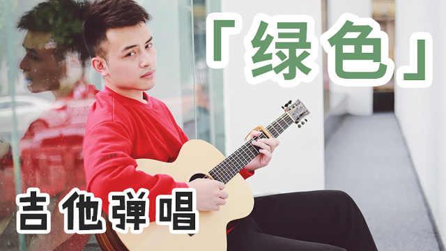 陈雪凝「绿色」吉他弹唱
