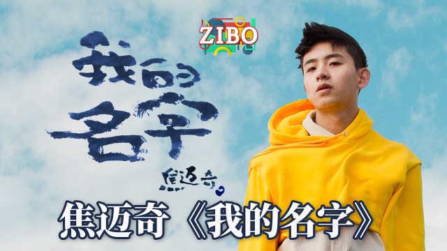 焦邁奇《我的名字》 | ZIBO