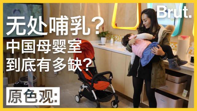 无处哺乳?母婴室有多缺?