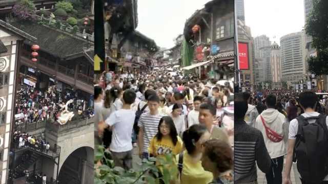 重庆网红景点多火?游客挤爆磁器口
