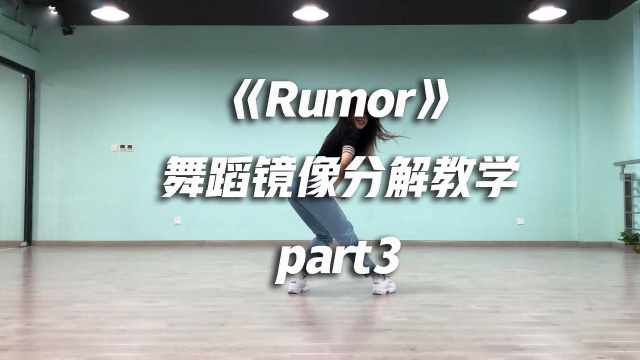 《Rumor》舞蹈镜像分解教学part3