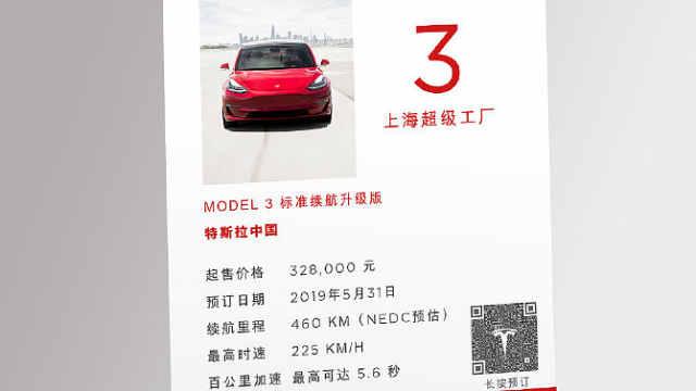 国产特斯拉Model3开放预定:32.8万
