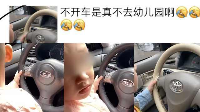 他让侄儿开车去幼儿园,还发朋友圈