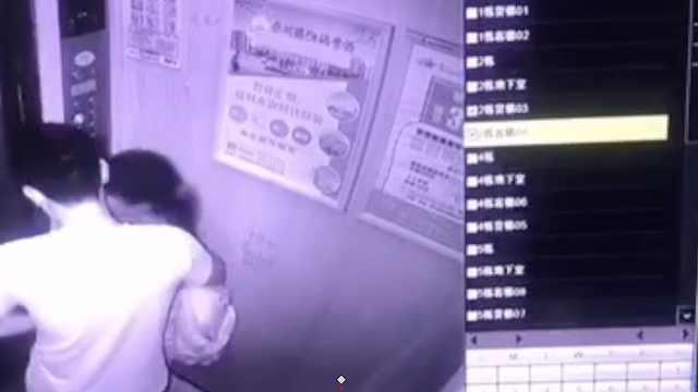 男子电梯内多次搂抱女孩,警方介入