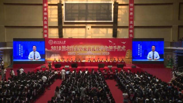 ?;丶铱纯?!北師大畢業典禮召開