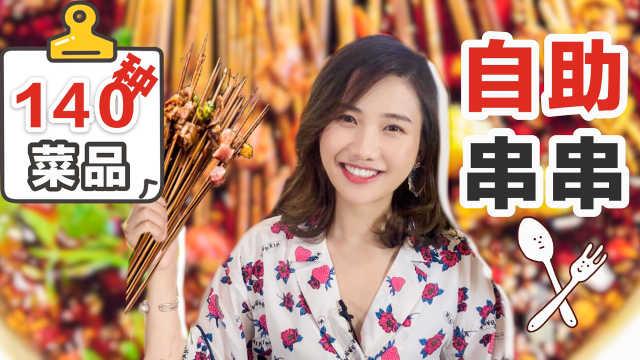 密子君·串串自助餐,140种菜品任吃