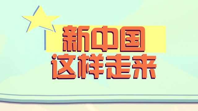 新中国发展面对面:新中国这样走来